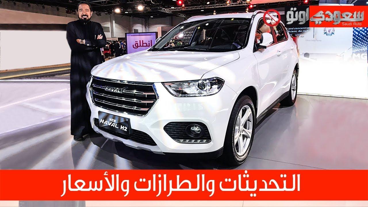 2020 Haval H2 موديل 2020 سعودي أوتو H2 هافال Youtube