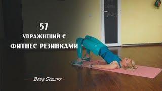57 упражнений на все тело с фитнес резинками  #BodySculpt