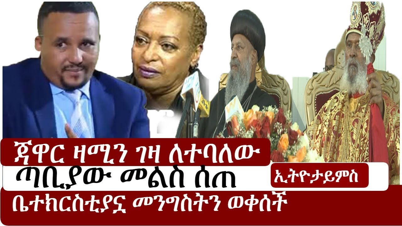 Ethiopia: የኢትዮታይምስ የዕለቱ ዜና | EthioTimes Daily Ethiopian News | Jawar Mohammed | Zami | Orthodox