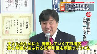 4月21日に投票が行われた統一地方選挙で、東京都内17区市町選の当選者も...