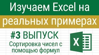 выпуск #3. Изучаем Excel на примерах. Сортировка чисел формулой