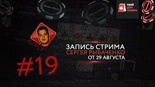 Gipsy на Pokerdom #19 - Предложение Саше, интервью Gipsy и китайский покер