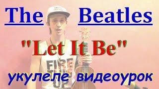 The Beatles Let It Be Видеоурок Укулеле Разбор