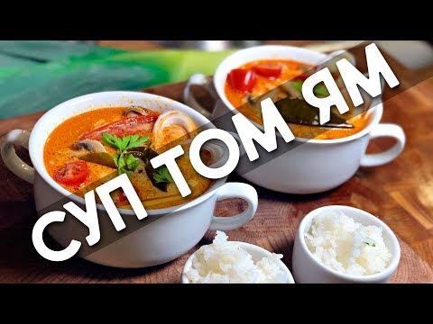 Рецепт | Бомбический Том Ям от В.Бурды. Самый вкусный, что я ел.