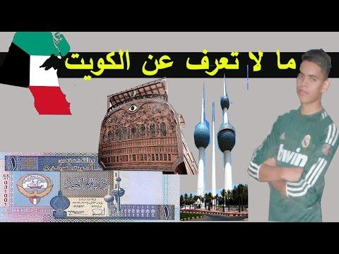 25 معلومة رهيبة عن دولة الكويت facts about kuwait