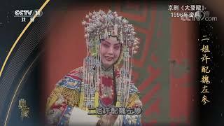[典藏]京剧《大登殿》 演唱:李维康 耿其昌等| CCTV戏曲 - YouTube