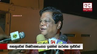No-confidence motion against PM soon - Bandula