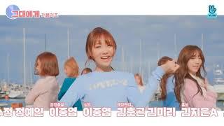 [MV] 러블리즈(Lovelyz) - 그대에게(For You) Choreography ver.