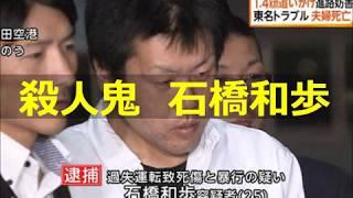 【東名事故死】殺人鬼、石橋和歩の女がやばすぎる! 石橋和歩 検索動画 29
