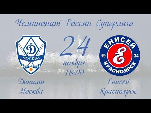 Динамо (Москва) - Енисей (Красноярск)   24.11.20