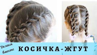 Прическа за 10 минут для девочки жгутики Зачіска для дівчинки за 10 хвилин Twist Hairstyle For Girl