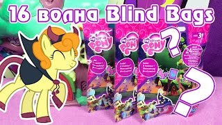 Обзор фигурок My Little Pony 16 волны Blind Bags (пони в пакетах)