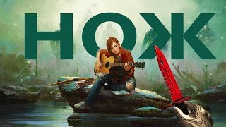 НОЖ (last of us 2 song cover)
