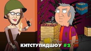 KuTstupid ШОУ - Вторая Серия (Сезон 2)