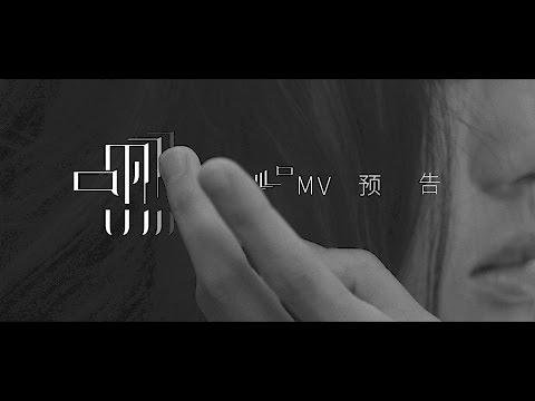 Aki 黄淑惠【嘿】官方MV 预告