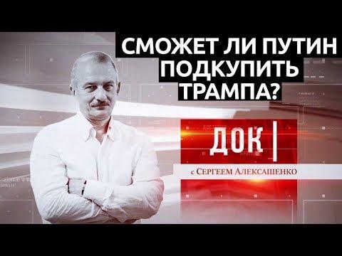 Сможет ли Путин