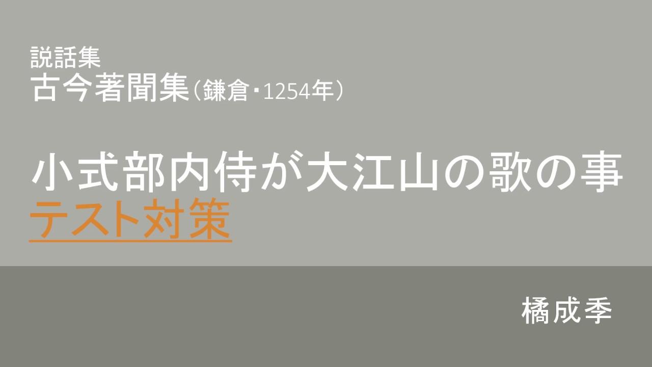 江山 聞 内侍 の 集 部 大 が の 歌 式 古今 著 事 小