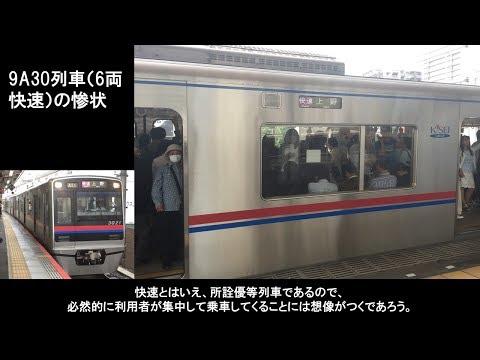 迷列車で行こう京成エリア編 悪夢の6両快速