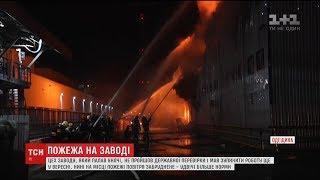 Пожежа на заводі на Одещині: забруднення повітря у два рази перевищує норму
