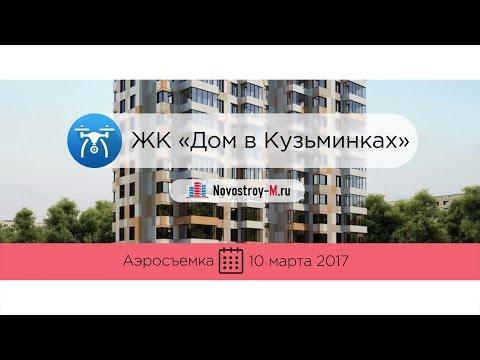 Новостройки у метро Кузьминки, квартиры по ценам