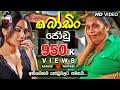 Boodin Jodu - බොඩින් ජොඩු | Sinhala Full Film | Comedy Film | Shehani Kahandawala | Susila Kottage