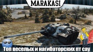 World of Tanks топ веселых и нагибаторских пт сау