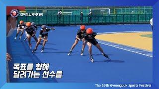 제 59회 경북도민체육대회 - 롤러
