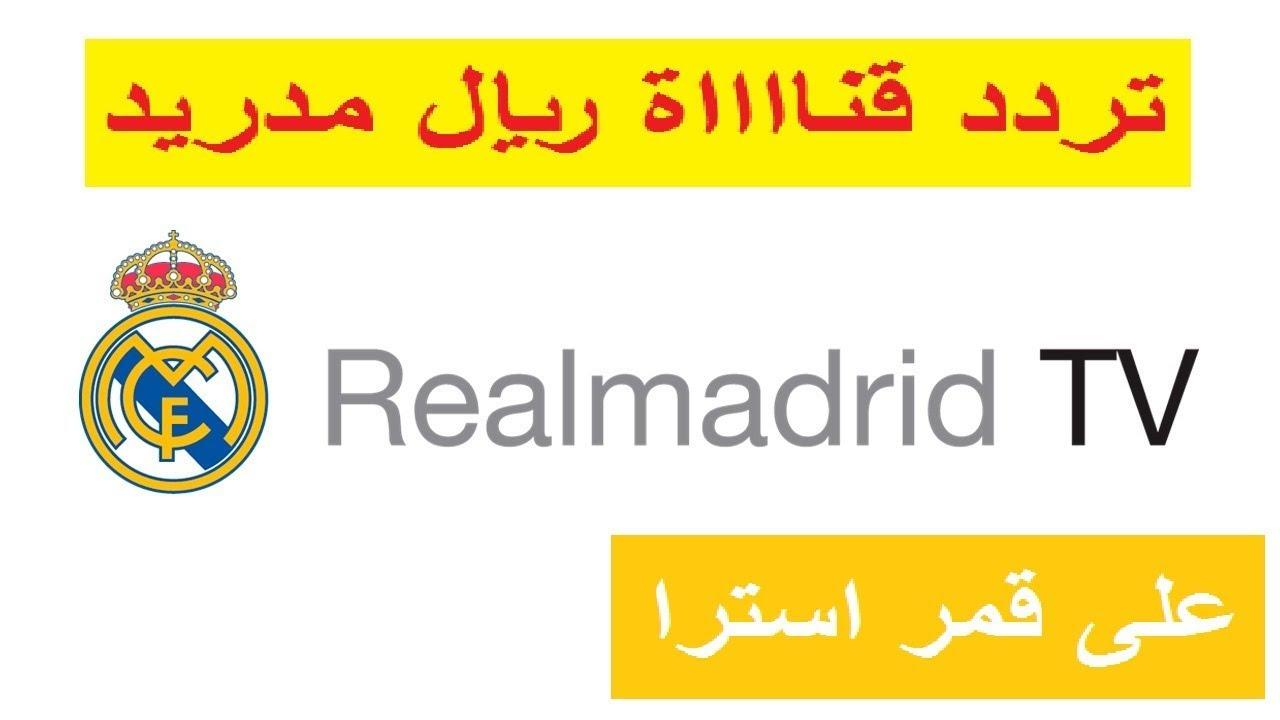 تردد قناة Real Madrid الناقلة للمباريات واهداف النادي الملكي علي القمر المحبوب استرا 19 2