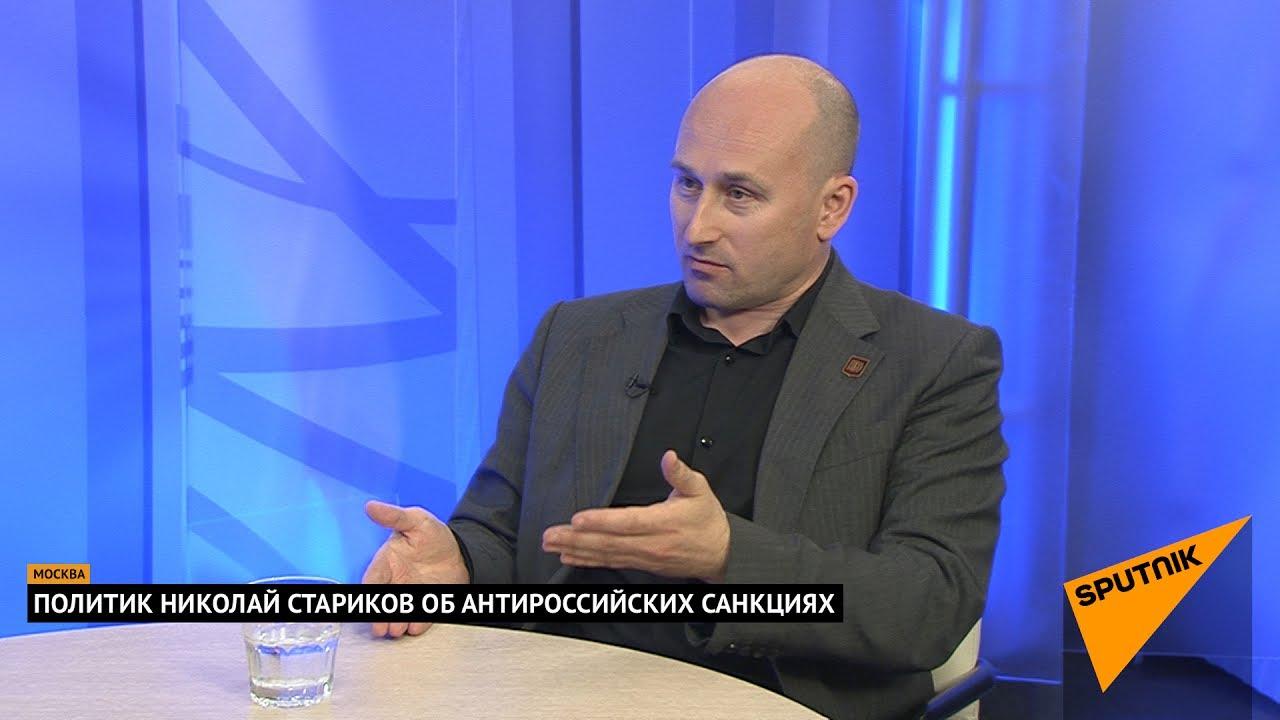 Николай Стариков. Доктрина Путина и американские санкции