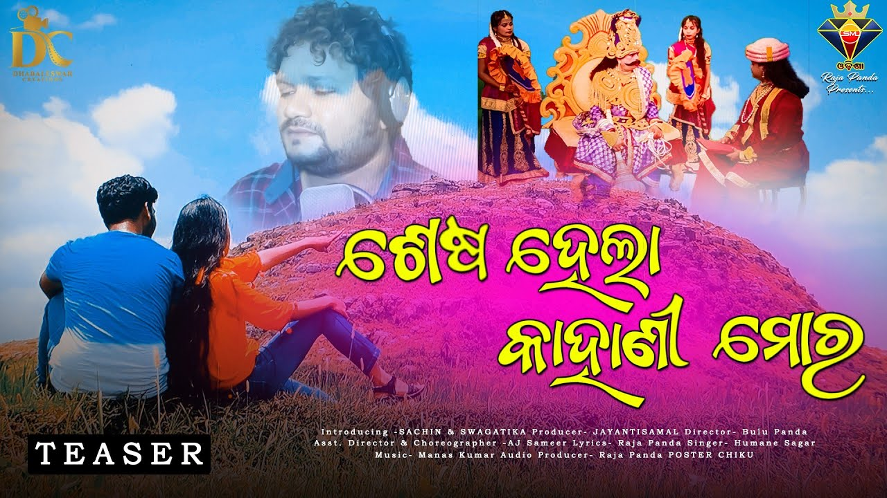 Sesha Hela Kahani Mora    Humane Sagar New Sad Song Teaser 2020 - New Odia Sad Song - Human Sagar