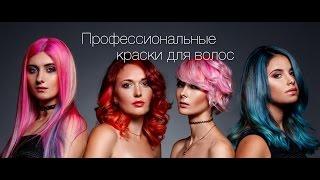 видео Инструкция как красить волосы Антоцианином