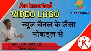 Animated video logo kaise banaye mobile se || News channe ke jaisa animated logo kaise banaye