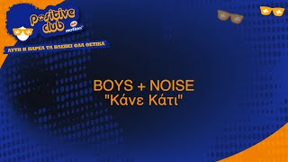 boys and noise κάνε κάτι official instrumental with lyrics