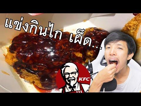 ไก่ KFC ที่เผ็ดที่สุดในสามโลกรึป่าว