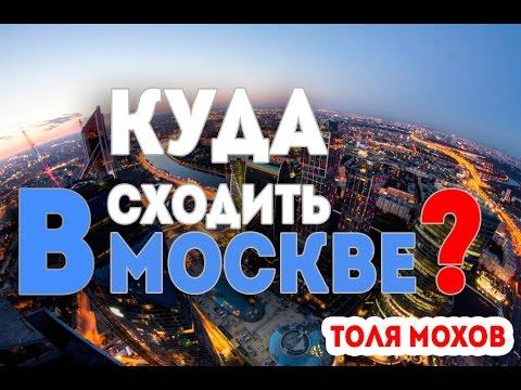 TAG Куда можно сходить в Москве? | Толя Мохов