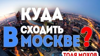 видео куда сходить в Москве без денег