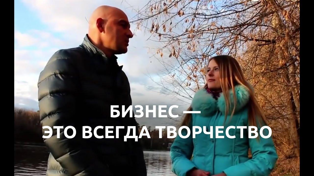 Предпринимательство как любимое дело. Радислав Гандапас