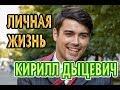 Кирилл Дыцевич - биография, личная жизнь, жена, дети. Актер сериала На краю