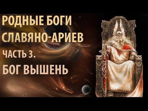 Родные Боги Славяно-Ариев. Бог Вышень.