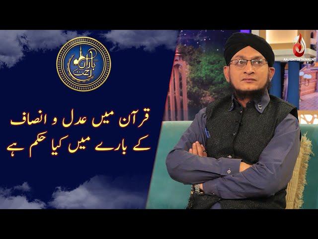 SAMAA - Mufti Qavi calls Qandeel and all honour crimes