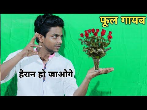 आंखों के सामने फूल गायब जादू सीखे Tutorial Guruji Magic Tricks Revealed