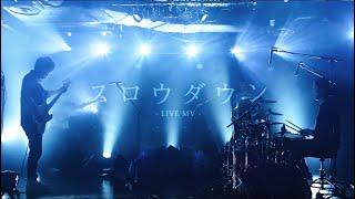 """屑星 -""""スロウダウン(Live First Take)"""""""