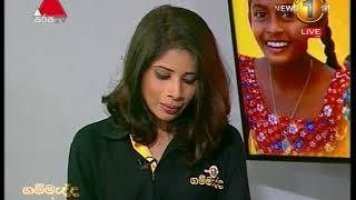 Gammadda Sirasa TV 17th October 2017