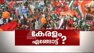 News Hour 14/05/16 Who will rule Kerala for next 5 years? Keralam Engottu