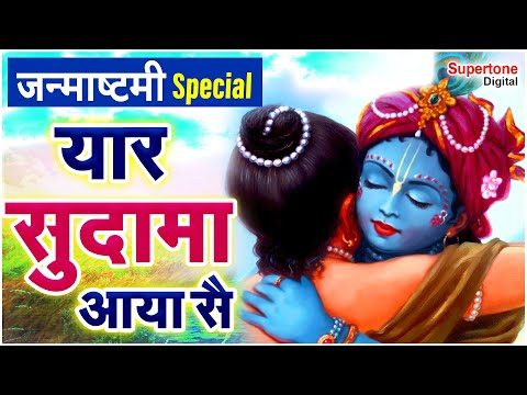 बेटी द्वारा गाया बड़ा प्यारा भजन | यार सुदामा आया सै | SUDAMA YAARI SONG | NEW HARYANVI BHAJAN2018