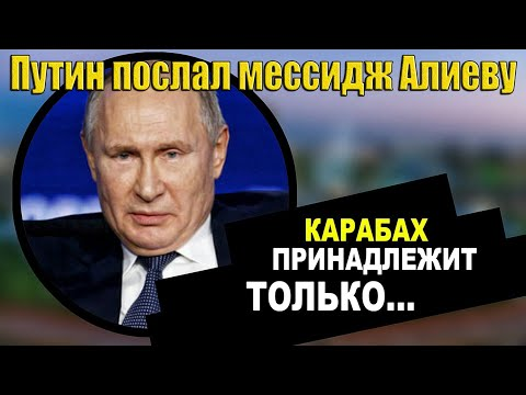 СРОЧНО!!! Путин вновь назвал Нагорный Карабах – Арменией