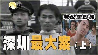 深圳最大案,用色相勾引小老板劫车抢钱,杀了18个,被香港改编成电影《六魔女》,主犯张小建变成了矮个帅哥,内容更是扯的很反。他们其实就是一群不上档次的玩意。【上集】