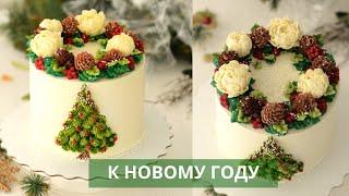 Украшаем торт к Новому году Белково масляный крем