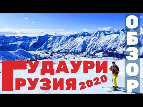 Гудаури в 2020 без снега? Обзор крутого горнолыжного курорта Грузии: где жить, цены, трассы, лыжи!