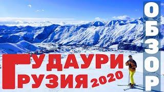 Гудаури в 2020 без снега Обзор крутого горнолыжного курорта Грузии где жить цены трассы лыжи
